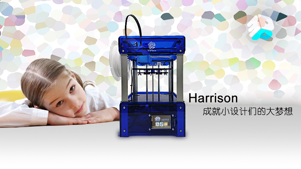 迷你机-Harrison